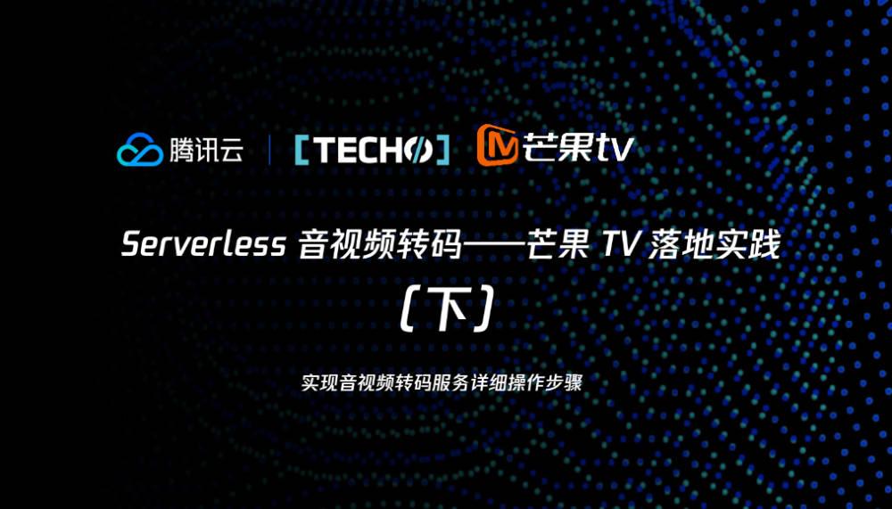 Serverless 音视频转码 —— 芒果 TV 落地实践(下)