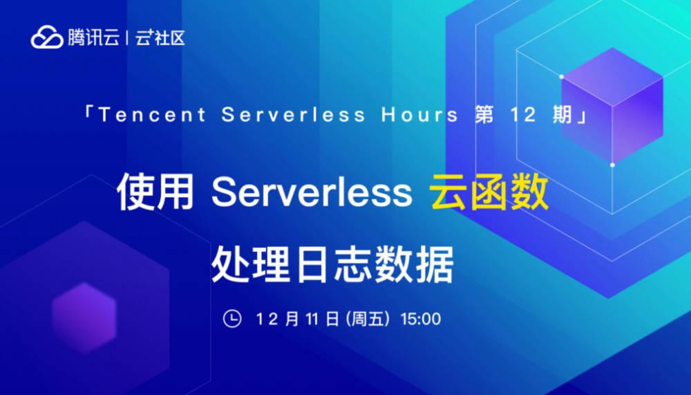 使用腾讯云 Serverless 云函数处理日志数据 | 在线分享第 12 期