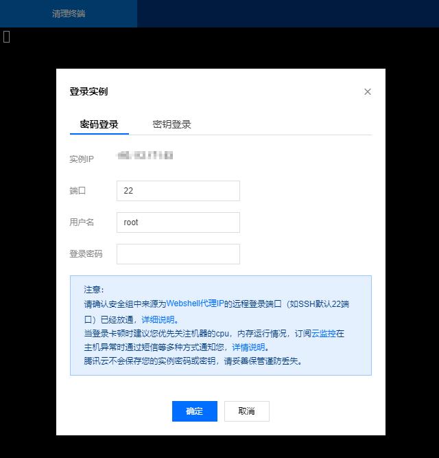 腾讯云代理使用标准登录方式登录 Linux 实例-新云