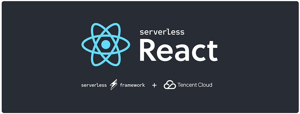 Serverless React Tencent Cloud