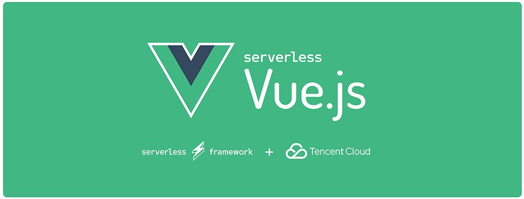 Serverless Vue Tencent Cloud