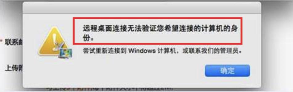 Mac 远程桌面连接