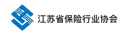 江苏省保险行业协会