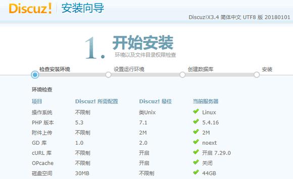 腾讯云服务器搭建Discuz论坛 第5张