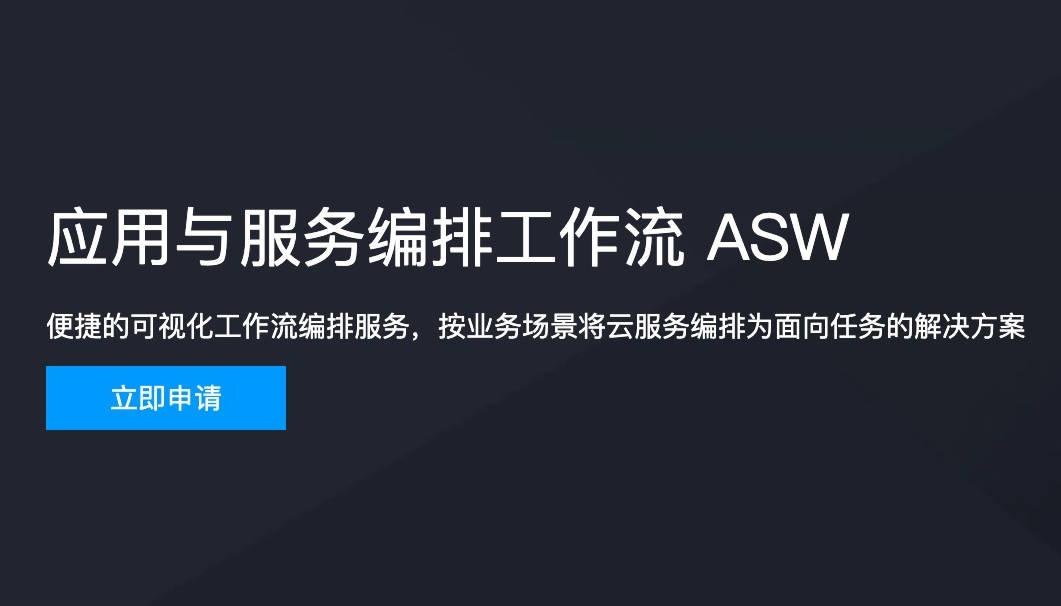 可视化编排云服务,工作流 ASW 开始公测!