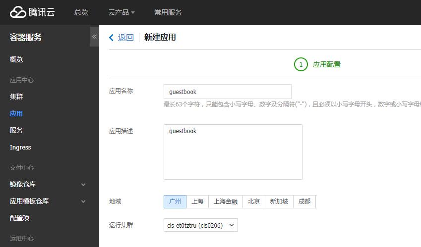 应用guestbook示例-10.png