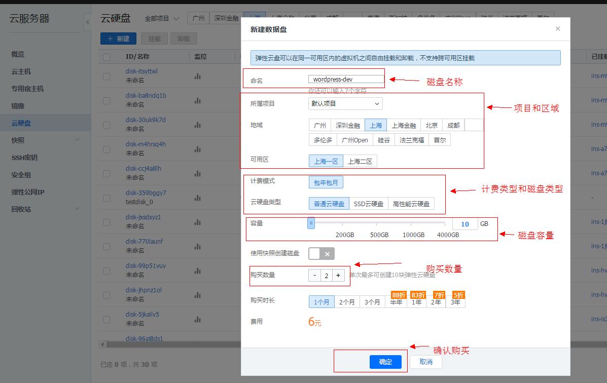 应用管理wordpress-17.png-93.9kB