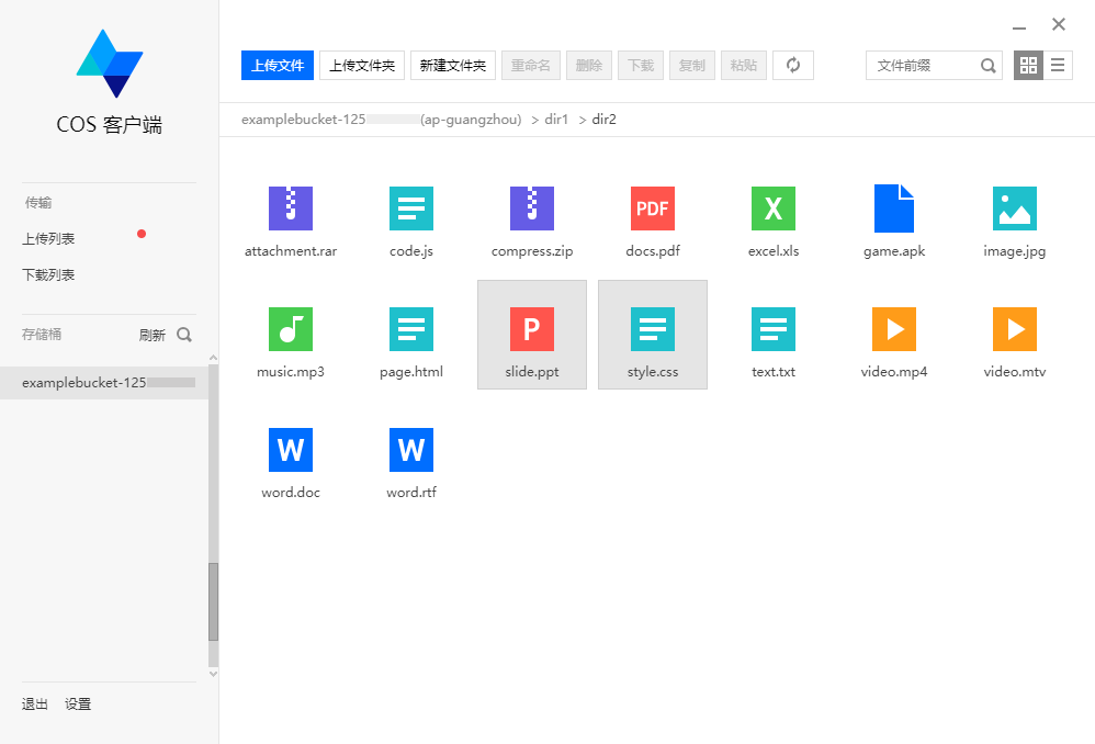COSBrowser PC 端