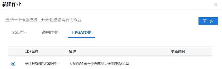 新建FPGA作业