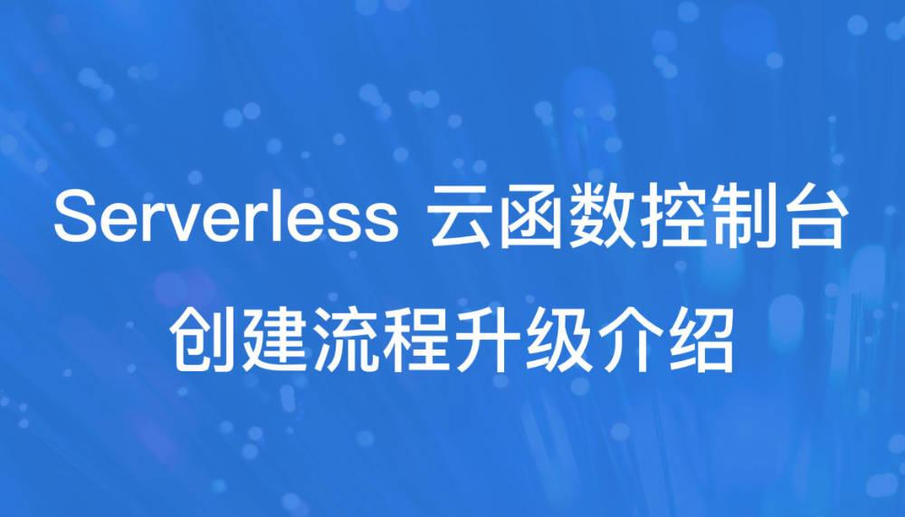 更简洁、更快速!腾讯云 Serverless 云函数创建流程再次升级!