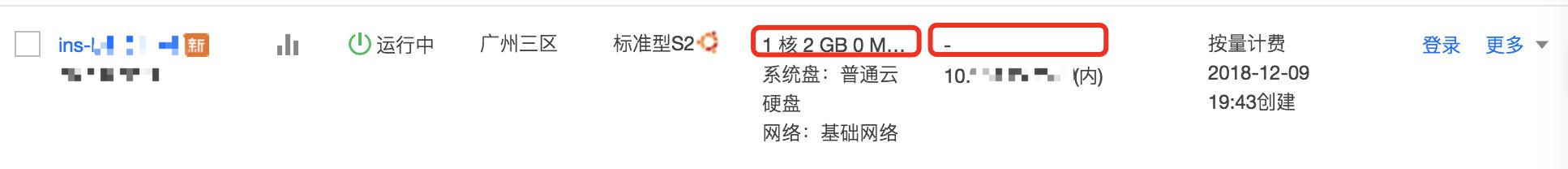 无公网IP