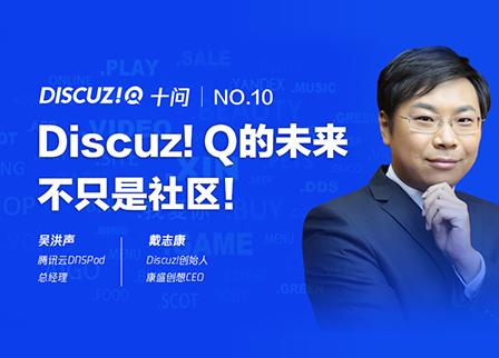 Discuz!十问戴志康: Discuz! Q的未来不只是社区!