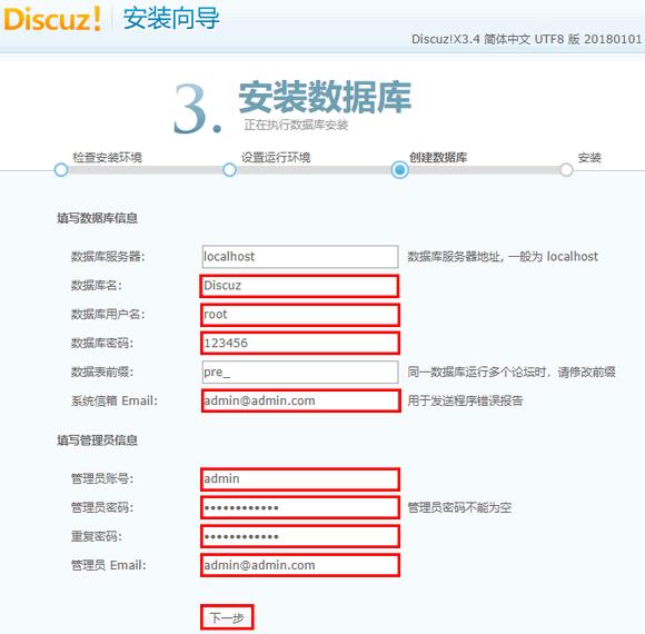 腾讯云服务器搭建Discuz论坛 第7张