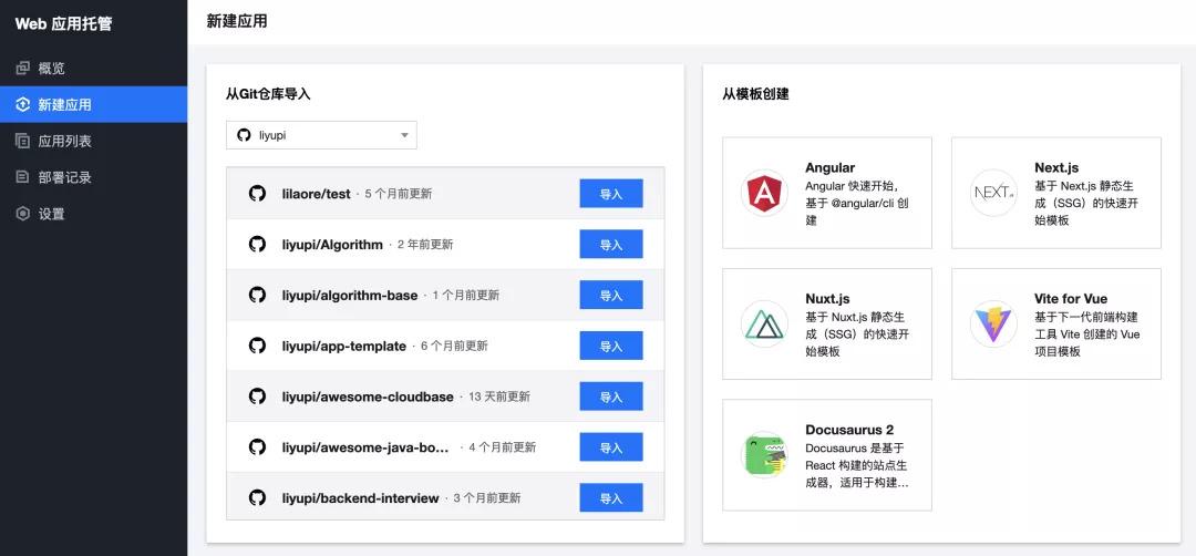 Web 应用托管平台