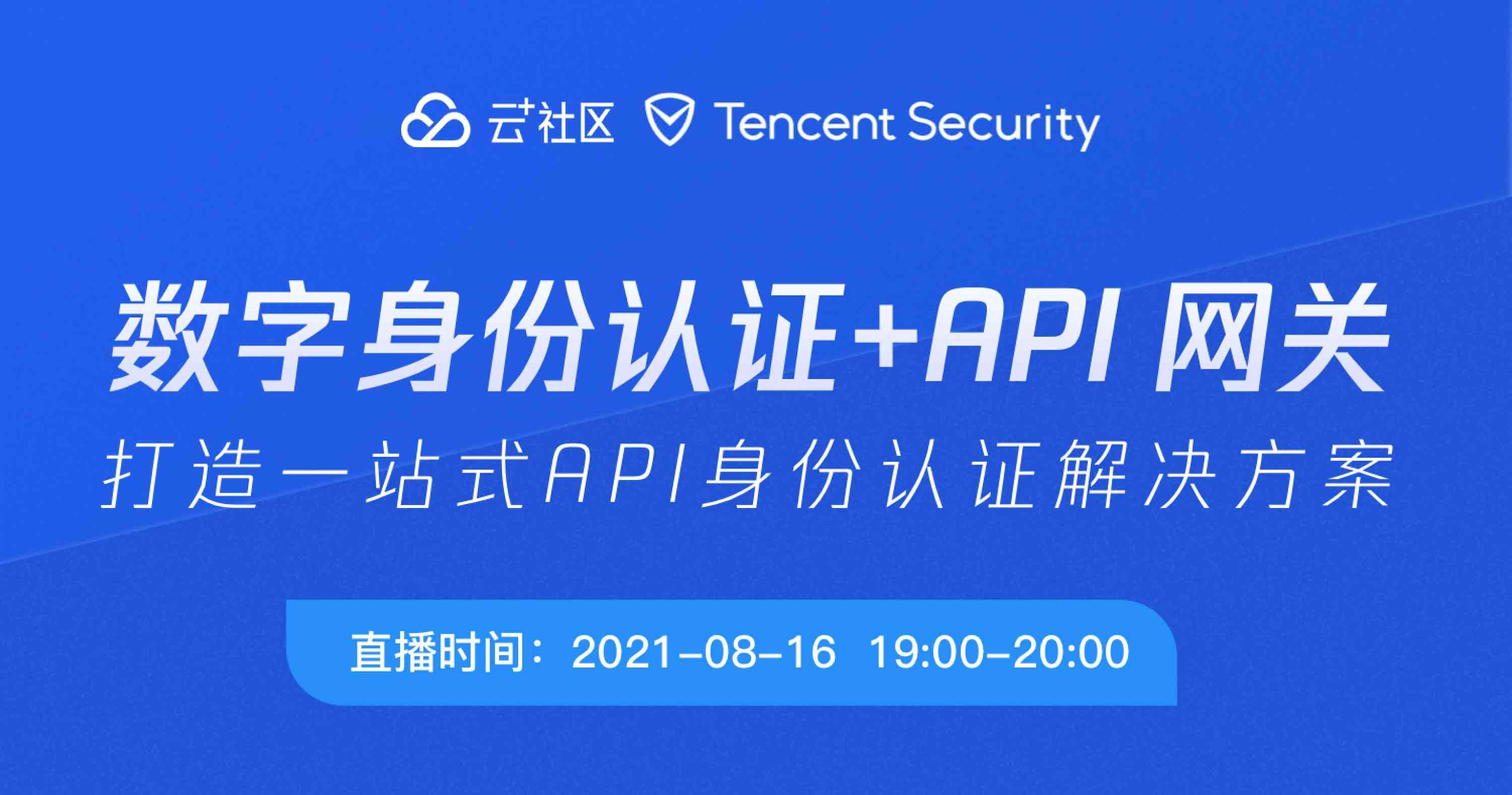 一文了解如何使用数字身份认证平台 EIAM 保护 API 网关访问