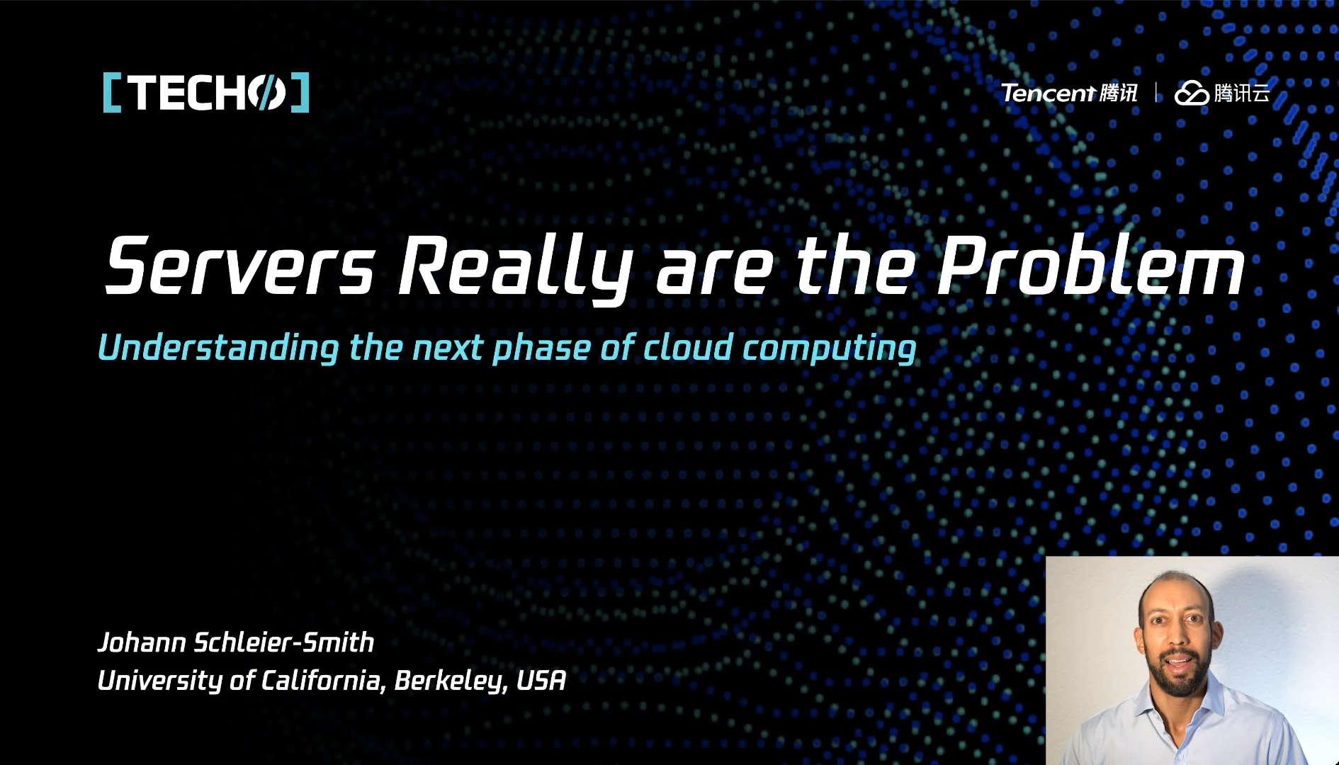 伯克利谈 Serverless:服务器的存在,是云计算的大问题