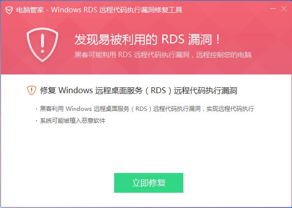 【安全预警】关于Windows 远程桌面服务蠕虫利用风险的高危预警通知