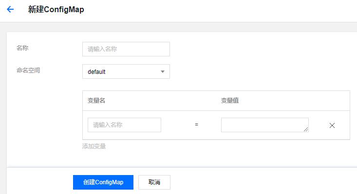 新建ConfigMap
