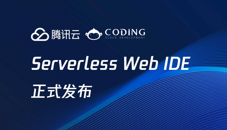 全云端开发体验!腾讯云发布 Serverless 云函数 Web IDE