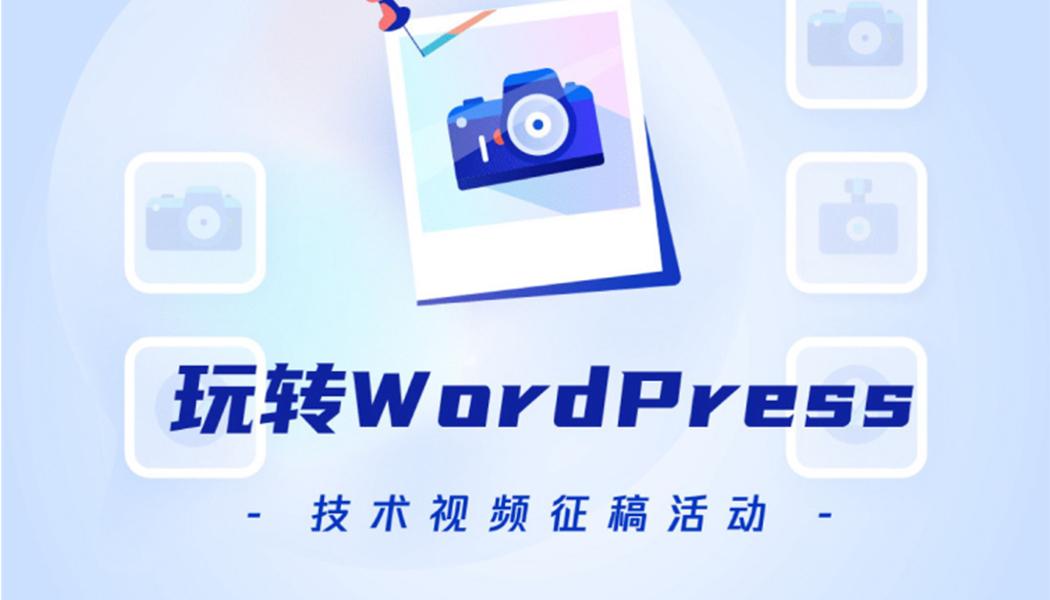 【玩转 WordPress】使用 Serverless 快速搭建 WordPress 博客
