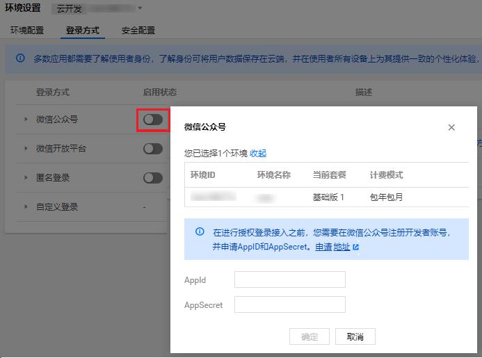 微信授权登录开启
