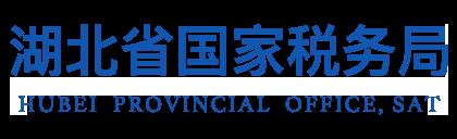 湖北省国家税务局