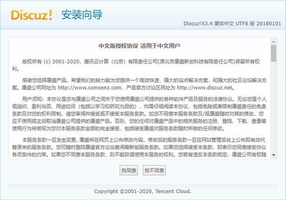 腾讯云服务器搭建Discuz论坛 第4张