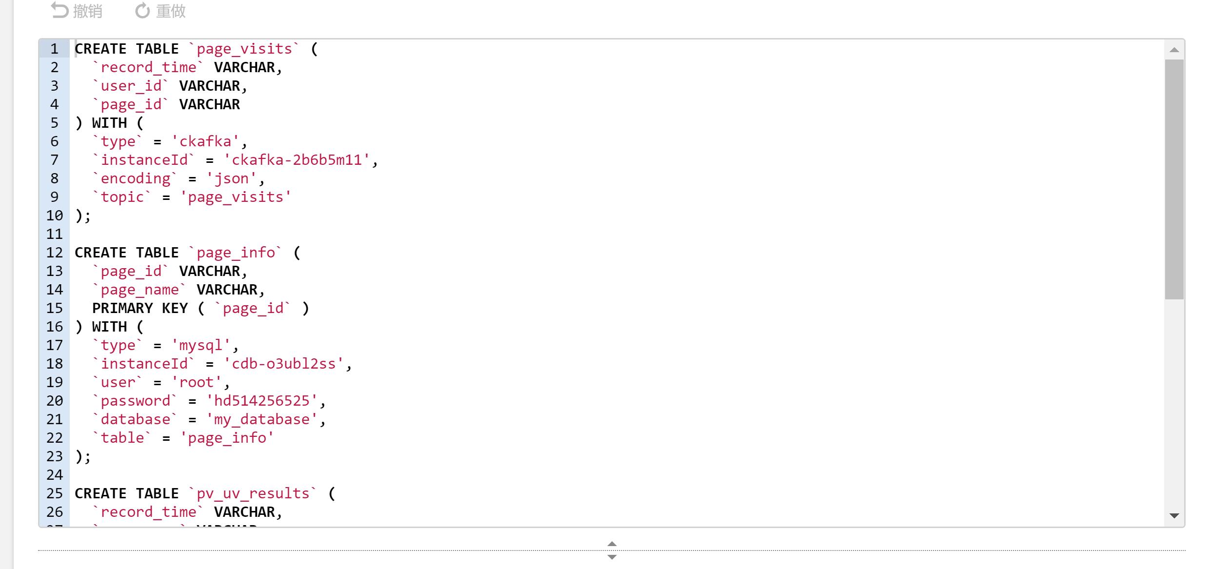 直接编写SQL作业