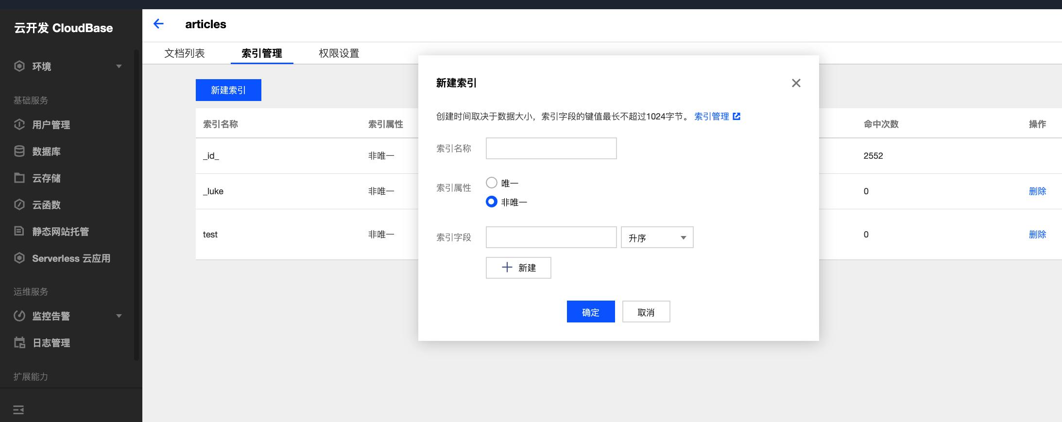 权限设置 - 云开发 CloudBase 控制台