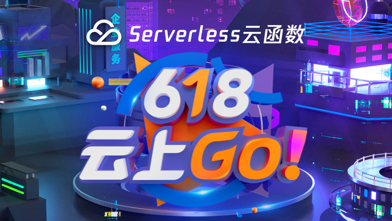 618囤货节!618囤货节来了,Serverless 云函数低至 1 折起购!