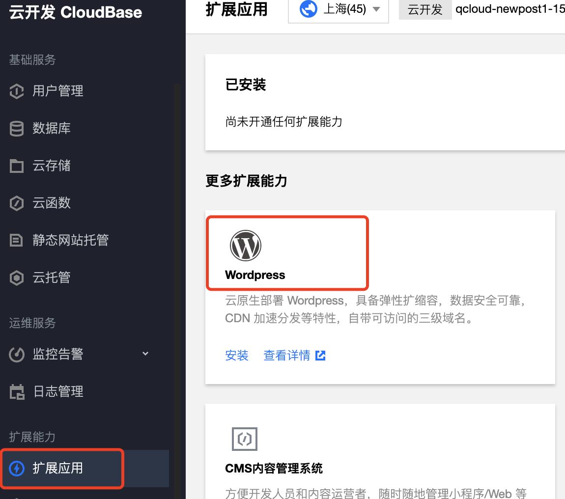 wordpress扩展