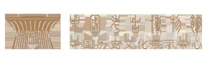 中国考古博物馆