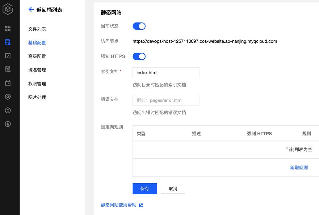 腾讯云存储 COS 开启静态网站