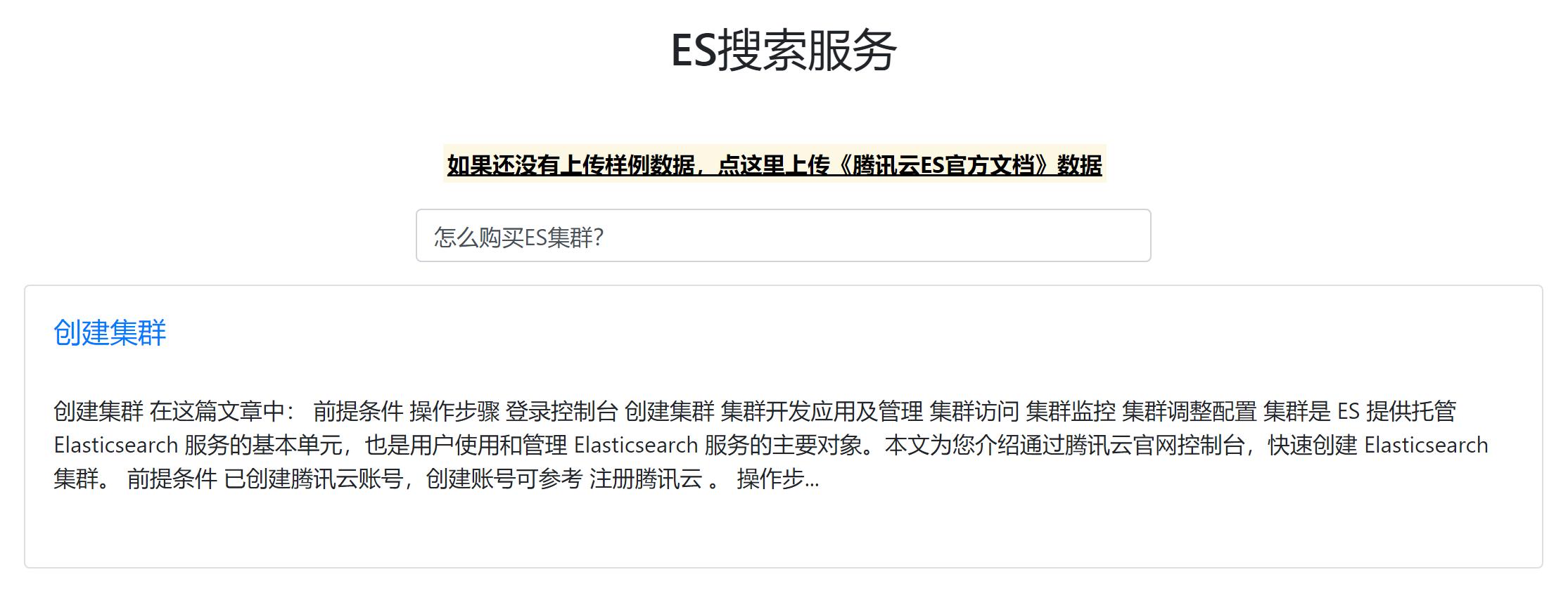 腾讯云ES+SCF快速构建搜索服务