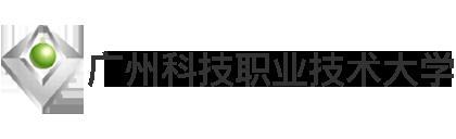 广东科学职业技术学院