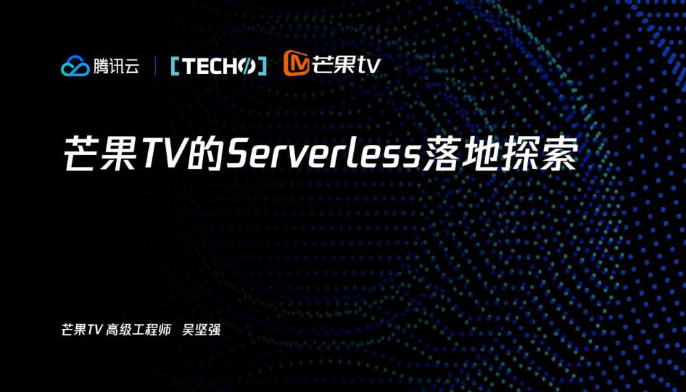 Serverless 音视频转码 —— 芒果 TV 落地实践(上)