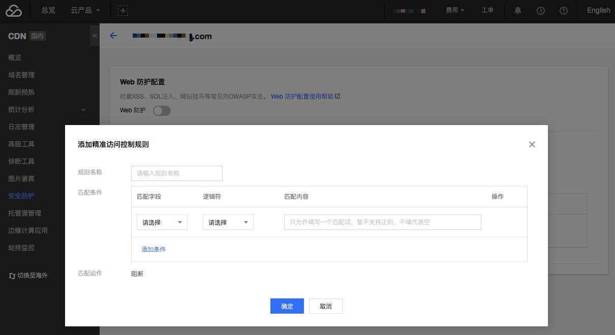 免费申请试用腾讯云安全加速(SCDN)