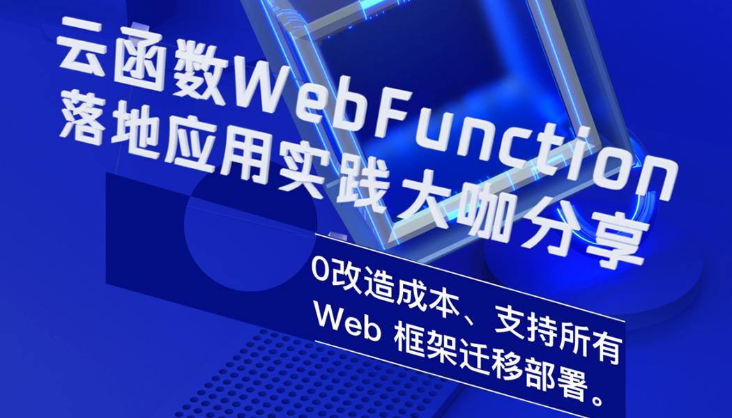 直播预告 | 云函数 Web Function 落地实践大咖分享