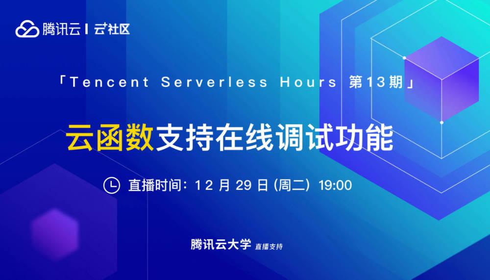 腾讯云 Serverless 云函数支持在线调试功能 | 在线分享第 13 期