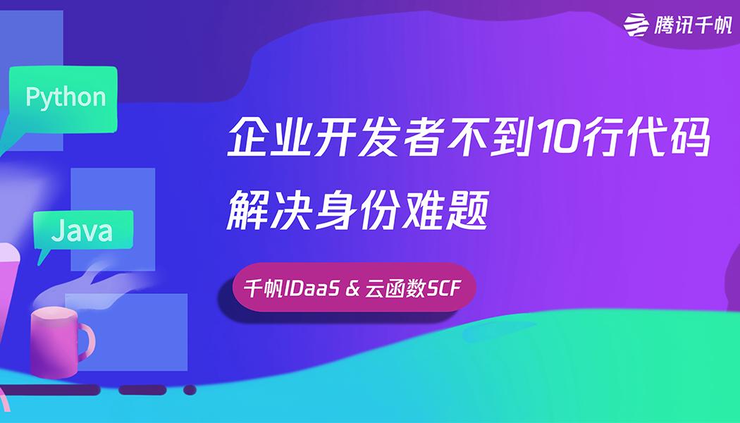 腾讯云 IDaaS + 云函数,不到 10 行代码解决企业身份难题