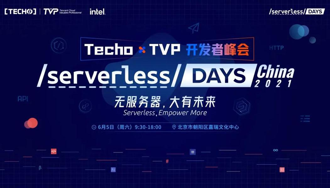 起势的 Serverless,云计算下一浪潮已经到来?