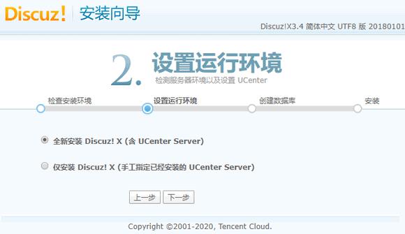 腾讯云服务器搭建Discuz论坛 第6张
