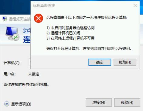 无法连接到远程计算机