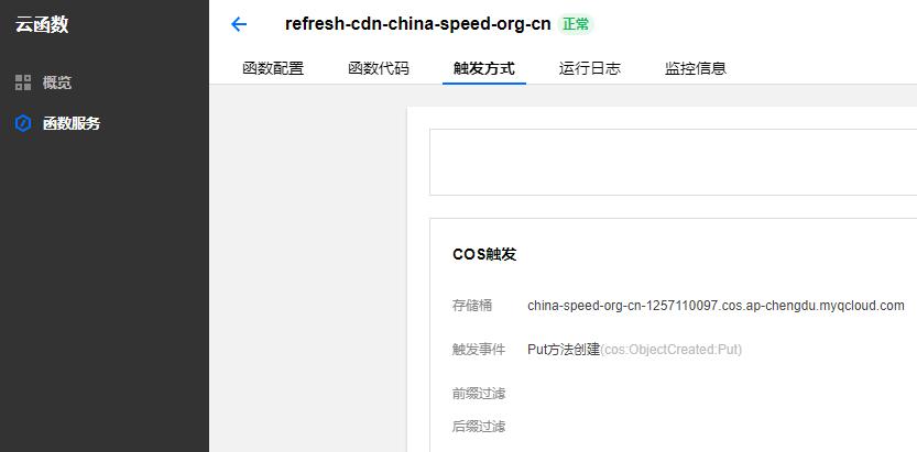 腾讯云 SCF 自动刷新 CDN COS