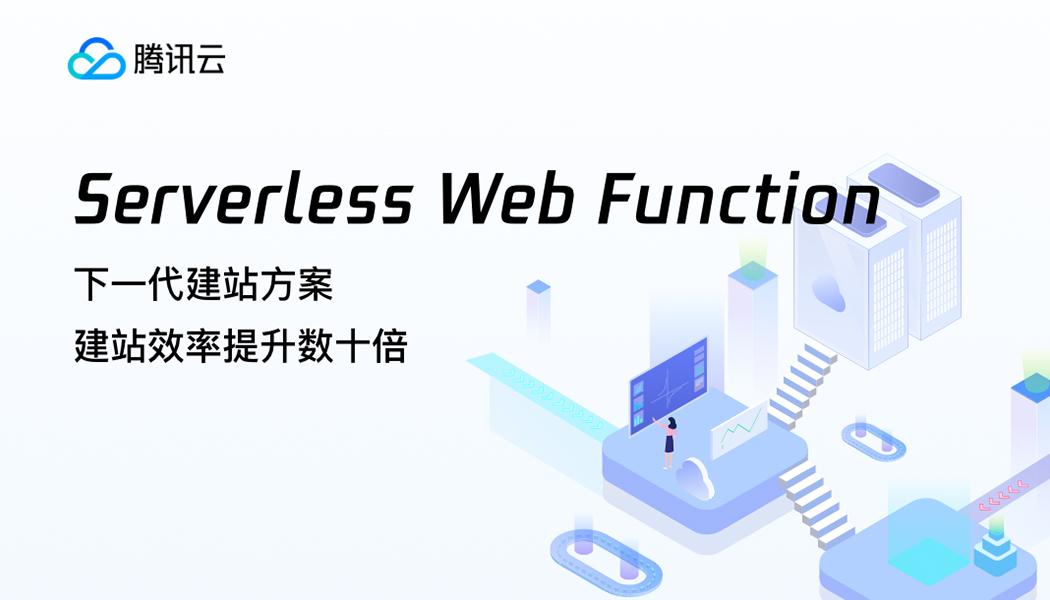 Serverless Web Function 实践教程(一):快速部署 Node.js Web 服务